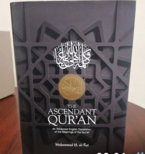 New, distinctive translation of the noble Qur'an